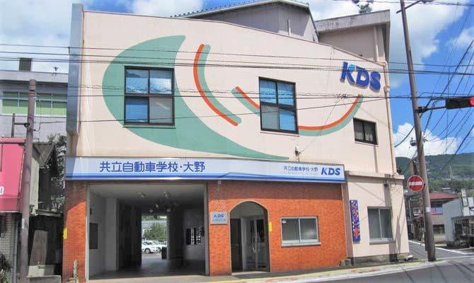 共立自動車学校・大野-合宿免許...